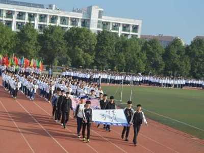 2016年运动会 宜城一中举行2016年秋季运动会